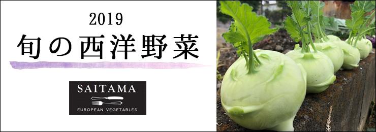 旬の西洋野菜[コールラビ]特集
