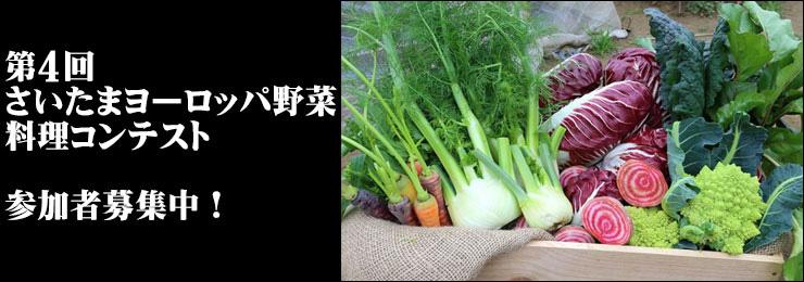 第4回 さいたまヨーロッパ野菜料理コンテスト参加者募集中!