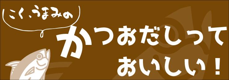 追いがつおつゆの素(+おすすめ品!)特集