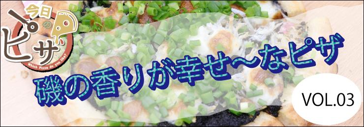 今日のピザ(バイヤーセレクション)特集VOL.3