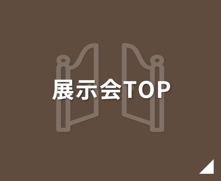 展示会TOP